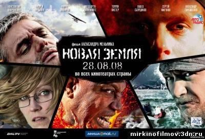 Смотреть Новая Земля / в отличном качестве смотреть фильм онлайн Онлайн