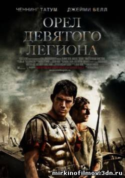 Смотреть Орел девятого Легиона смотреть фильм онлайн Онлайн