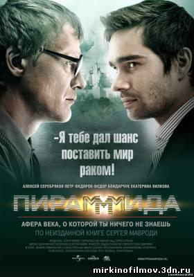 Смотреть Пираммида / Пирамида смотреть фильм онлайн Онлайн