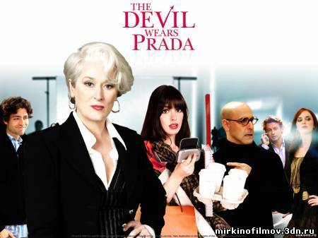 Смотреть Дьявол носит Прада в отличном качестве смотреть фильм онлайн Онлайн
