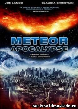 Смотреть Столкновение / Метеор Апокалипсис / Meteor Apocalypse (2010) смотреть онлайн фильм Онлайн