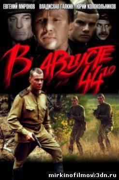 Смотреть В августе 44 го / 2001 год смотреть онлайн фильм Онлайн