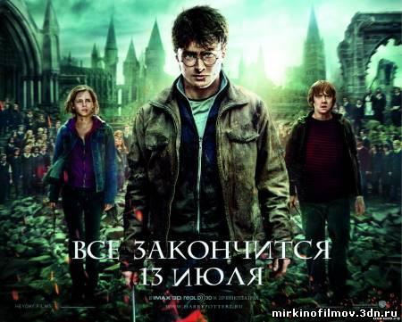 Смотреть Смотреть Гарри Поттер и дары смерти 2 онлайн(трейлер) Онлайн
